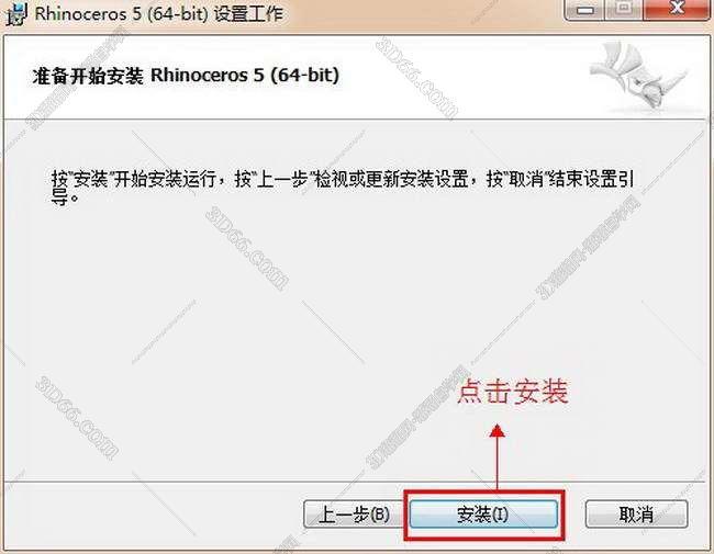 rhino4.0犀牛软件下载