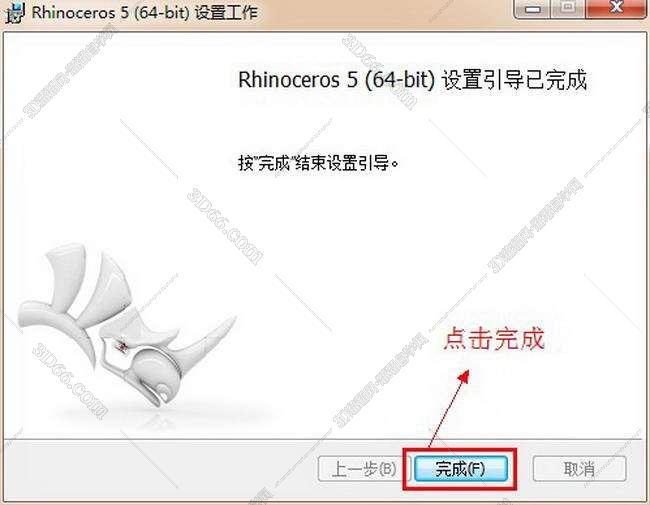 rhino犀牛在哪里下载软件