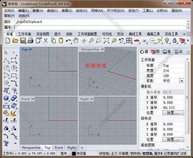 rhino犀牛软件下载官方