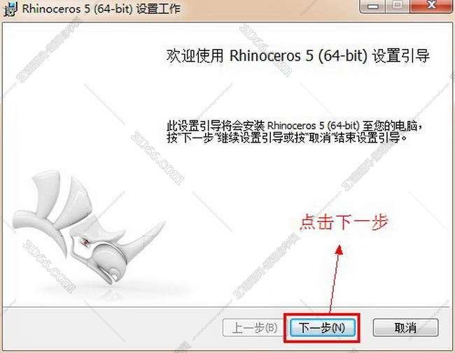 rhino犀牛最新软件下载