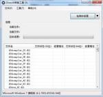 DirectX Repair V3.5 dll文件修复工具