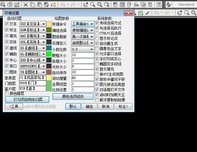 Auto CAD插件海龙工具箱2012(海龙设计软件)绿色破解版插件