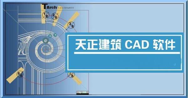 天正CAD2014免费中文版【天正建筑2014】破解版
