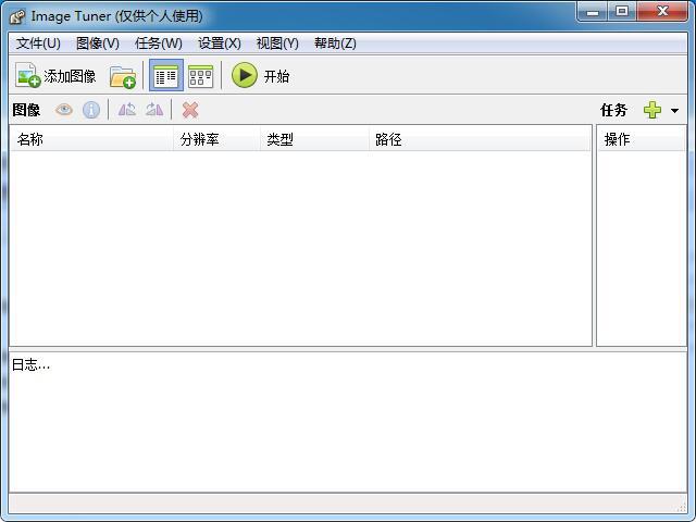 ImageTuner5.0绿色版【ImageTuner中文】破解版