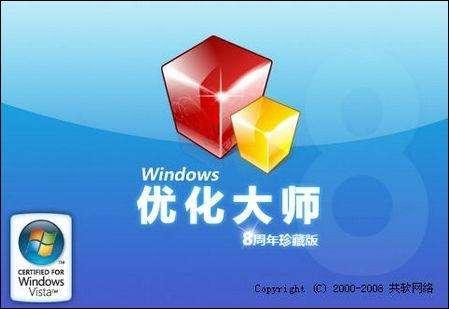 windows7优化大师【Windows优化大师】官方