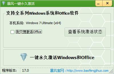暴风Windows激活工具V17.0【Win7/8/10激活】一键永久激活工具