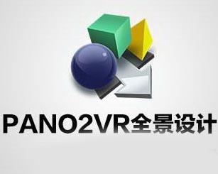 Pano2VR4.1破解版【Pano2VR pro4.1中文版】中文破解版