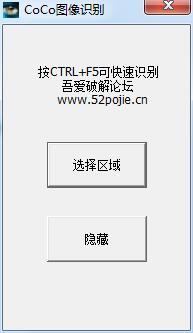 CoCo图像转换成word文字识别工具【CoCo图像文字识别工具】