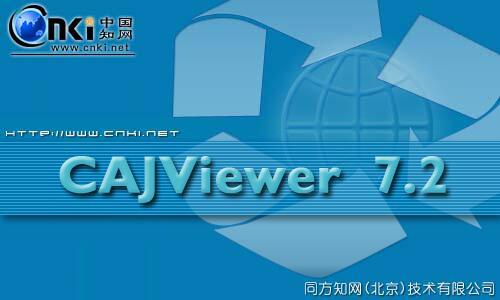 caj阅读器官方下载【caj阅读器下载】caj文件浏览器