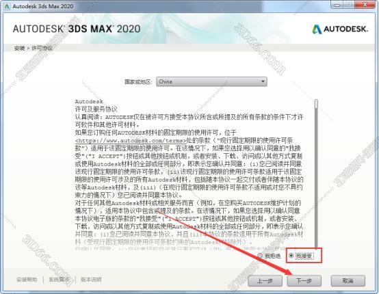 3dmax2020