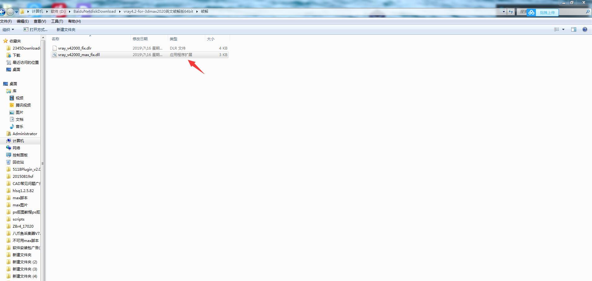3D魔术手_【3dmax插件】效果图大师插件安装图文教程、破解注册方法