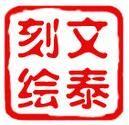 文泰三维雕刻2010【文泰刻绘2010】破解版