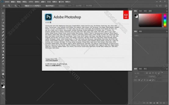 Adobe Photoshop CC2020