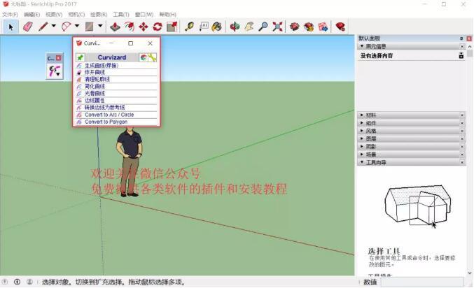 SketchUP草图大师曲线编辑插件:Curvizard2.4a