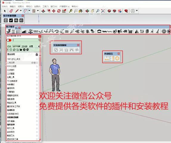 SketchUP草图大师常用插件库
