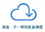 速盘-百度网盘下载不限速工具免费极速破解版