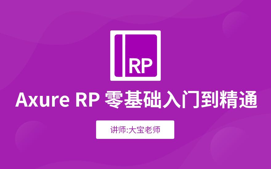 Axure RP零基础入门到快速精通