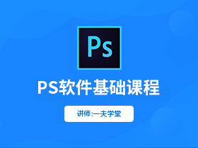 PS技巧学习