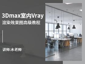 3Dmax室内Vray渲染效果图高级教程
