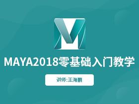 MAYA2018视频教程