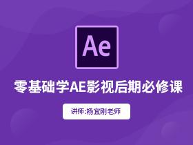 AE的入门教程