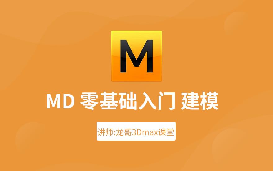 MD基础建模教程