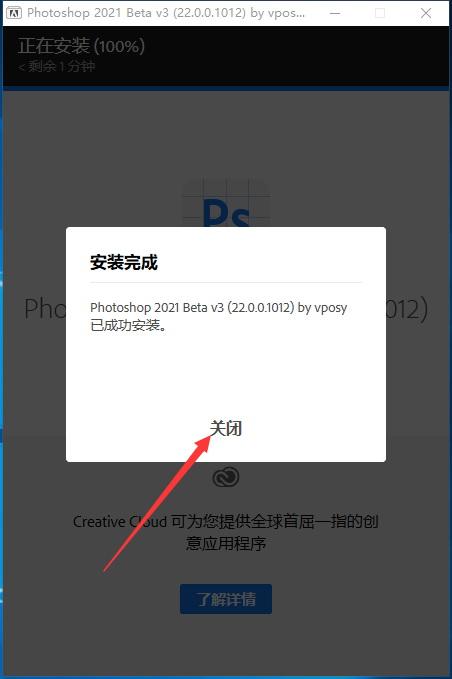 Adobe Photoshop CC2021【PS 2021】官方中文免费版安装图文教程、破解注册方法