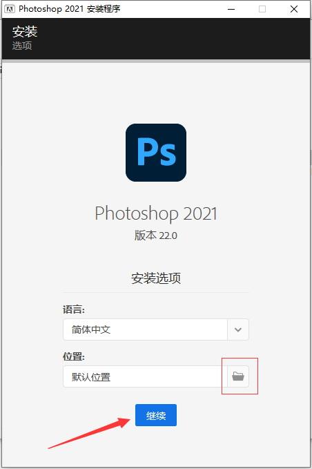 PS2021中文破解版图片2