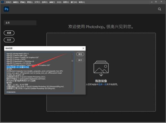Adobe PhotoShop 2021绿色破解版【Ps 2021】破解绿色版下载安装图文教程、破解注册方法