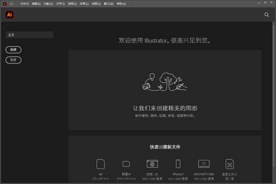 Adobe Illustrator 2021绿色破解版【Ai 2021】破解绿色版下载安装图文教程、破解注册方法