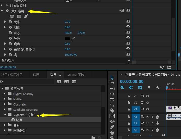Pr暗角插件Vignetting Lite 2.0中文汉化破解版