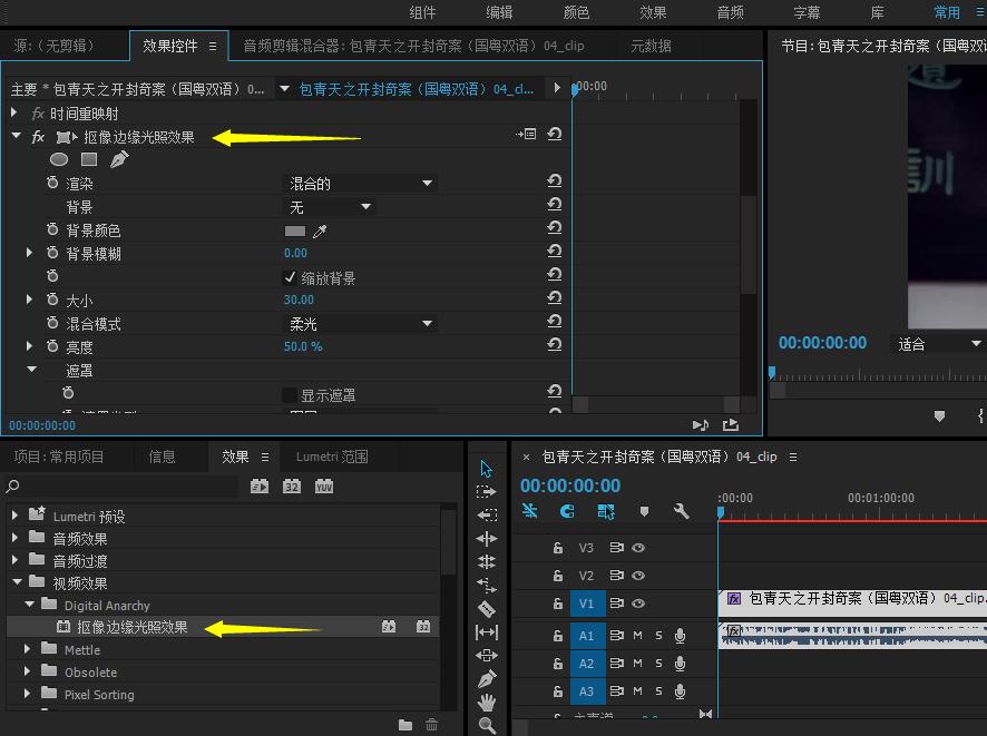 PR抠像边缘光照效果插件Light+Wrap+Fantastic+v1.0.2中文破解版