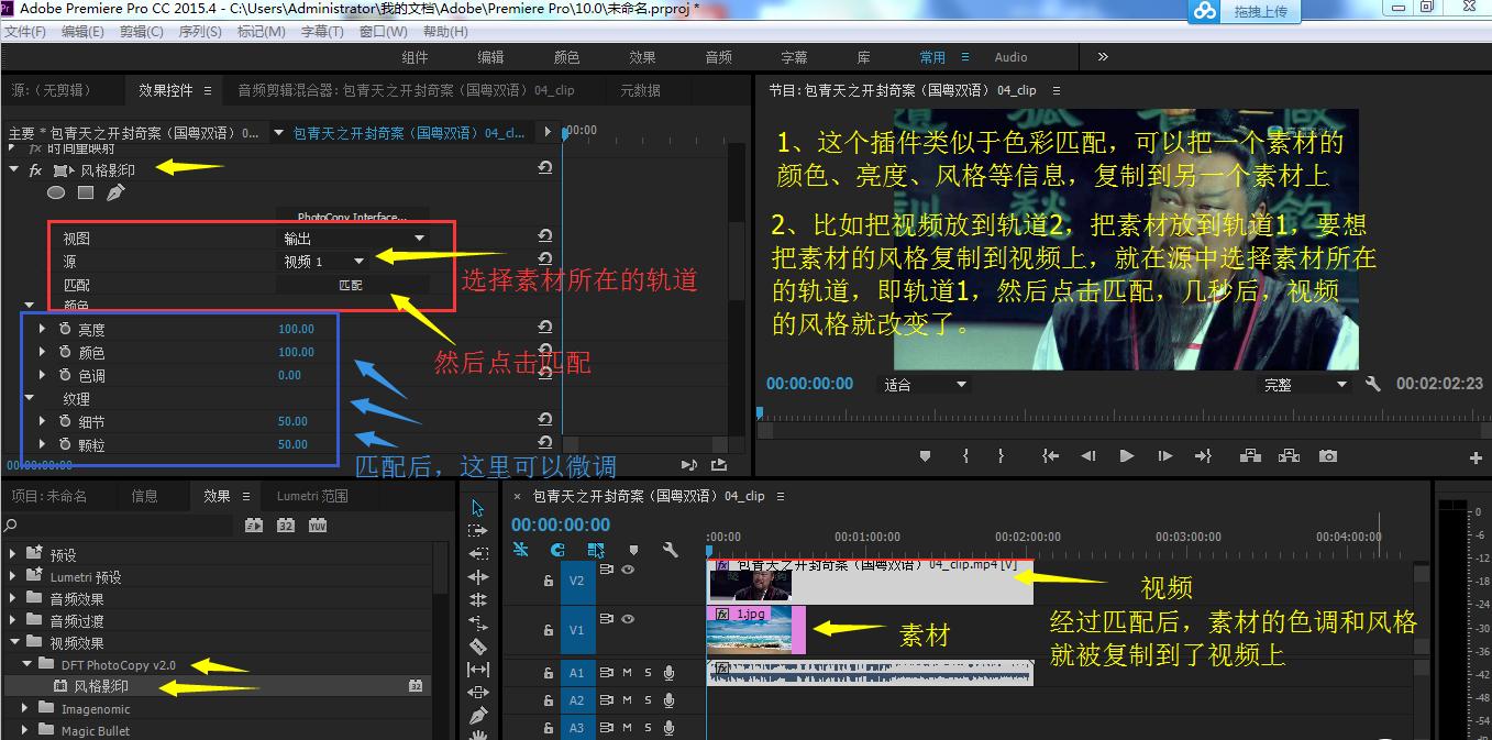 Pr风格影印插件+DFT+PhotoCopy+v2.0v9中文汉化破解版
