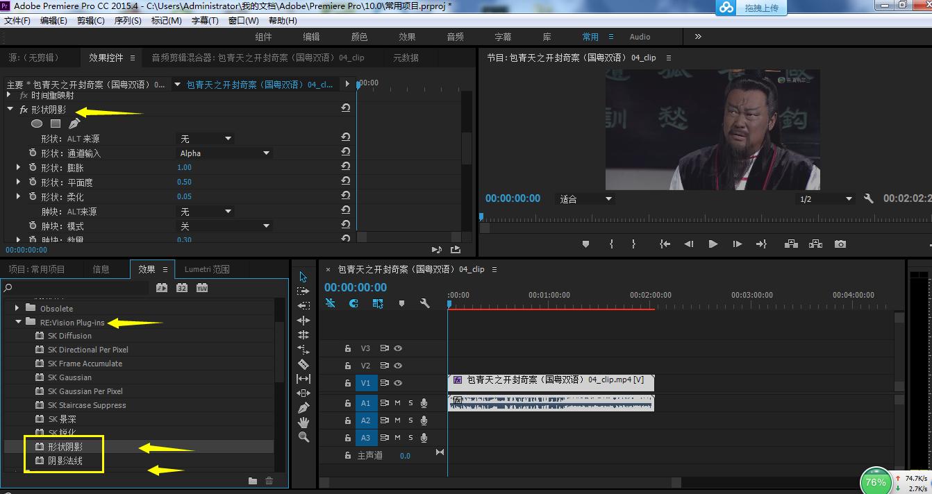 PR形状阴影效果插件+RevisionFX+ShadeShape+4.2.3中文破解版