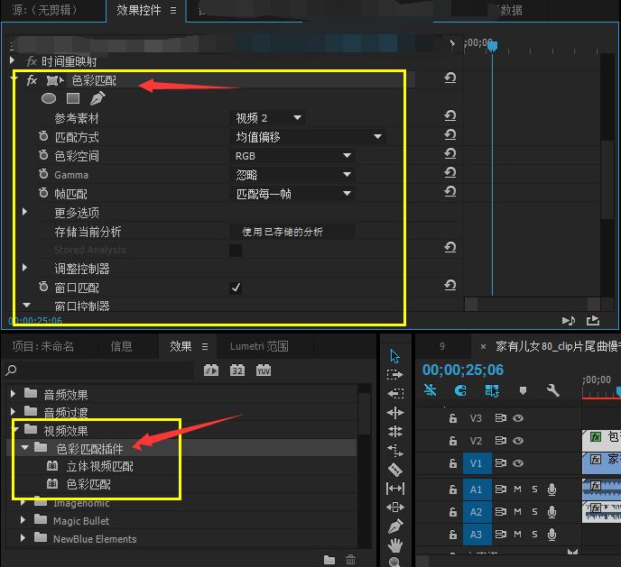 PR色彩匹配插件+RE+VisionFX+REMatch+1.4.5中文破解版