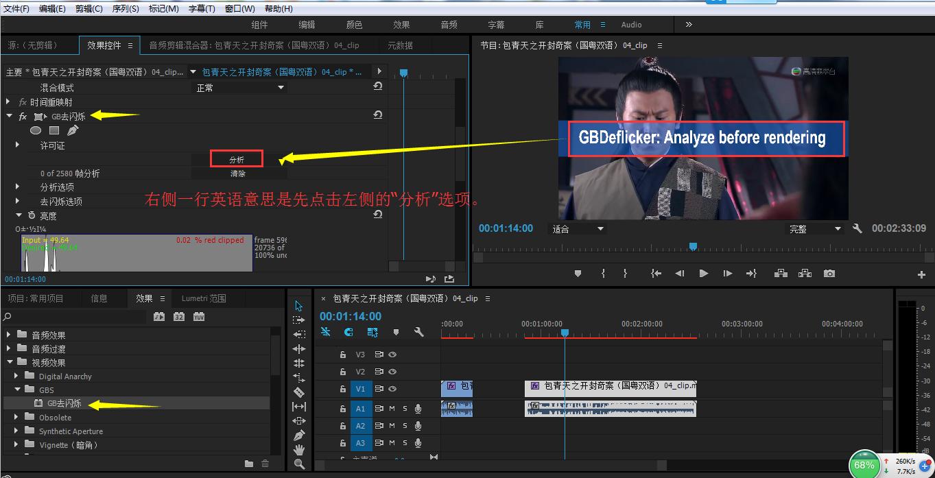 PR视频闪烁移除插件+GraniteBay+GBDeflicker+v4.2.0中文破解版