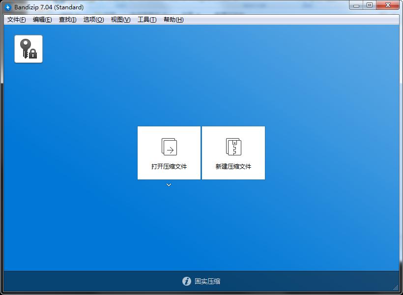 bandizip7.0中文免费版【bandizip 7.0】中文破解版