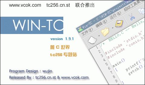 win-TC 2.0破解版【win-TC】中文破解版