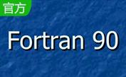 Fortran破解版【Fortran】中文破解版