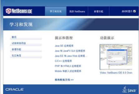 netbeans破解版【netbeans】中文破解版