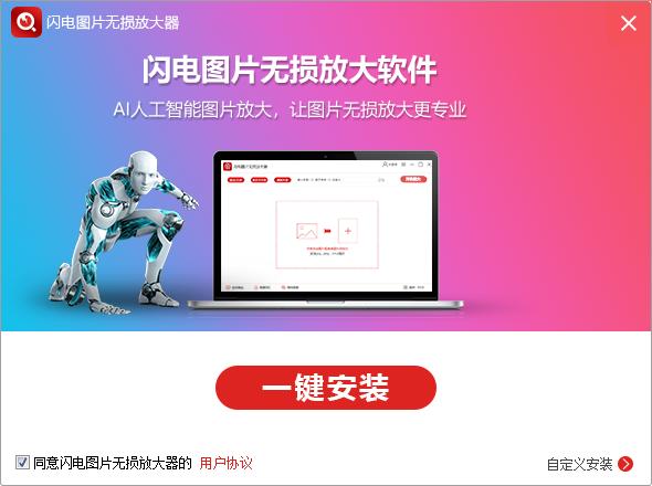 Topaz Gigapixel AI 汉化版【Topaz Gigapixel AI 】中文破解版