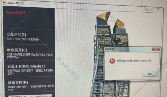 安装Autodesk CAD2010时提示【无法在当前操作系统上安装此产品】对话框93.jpg