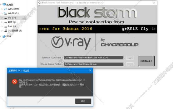 Vray3.3安装破解完成之后打开3dsmax2016时提示加载插件dll时出错171.jpg