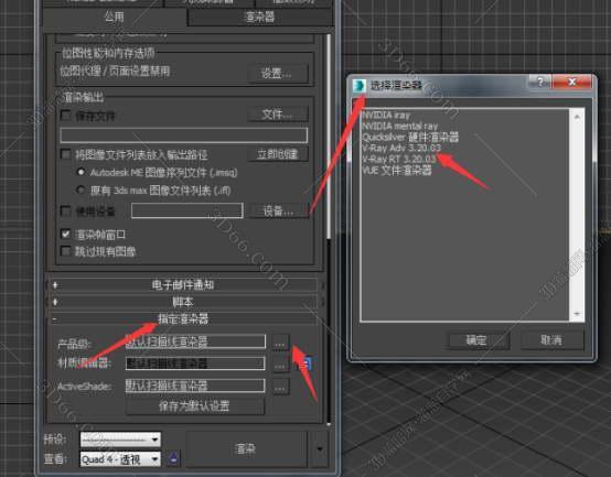 3dmax2011怎么安装vray渲染器301.jpg