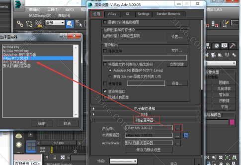 3dmax2014渲染设置,3dsmax2014的vray渲染大图参数怎么设置?-羽兔网问答