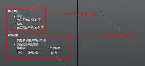 3dmax2014安装产品序列号和密钥是多少?-羽兔网问答