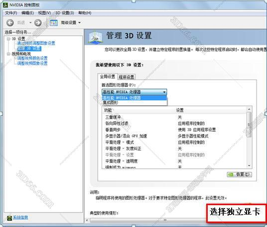3dsmax2014提示错误打开就会提示应用程序发生错误329.jpg