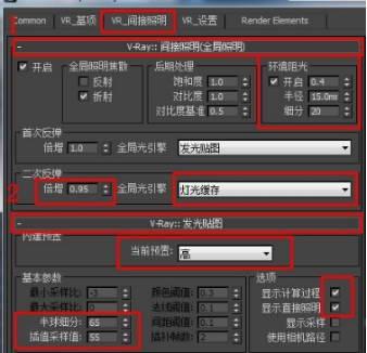 3dsmax2011渲染参数渲染大图参数设置449.jpg