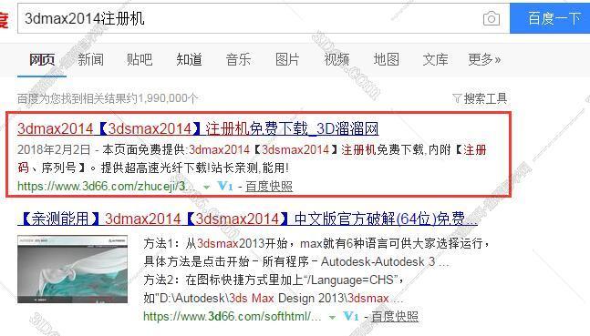 3dsmax2014(3dmax2014)下载之后没有注册机-羽兔网问答