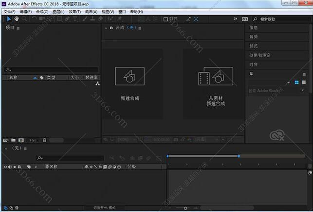 adobe after effects 2016下载